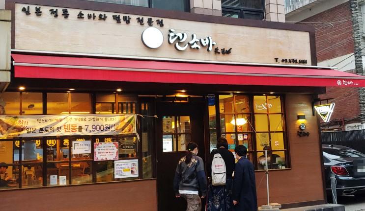교대 4번출구 맛집 :: 일본 음식점 텐소바!