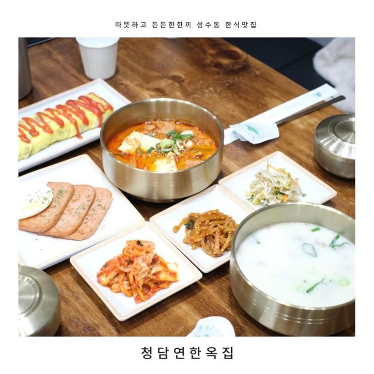 성수동맛집 따뜻하고 든든한 한끼 식사! 김치찌개가 맛있는 청담연한옥집
