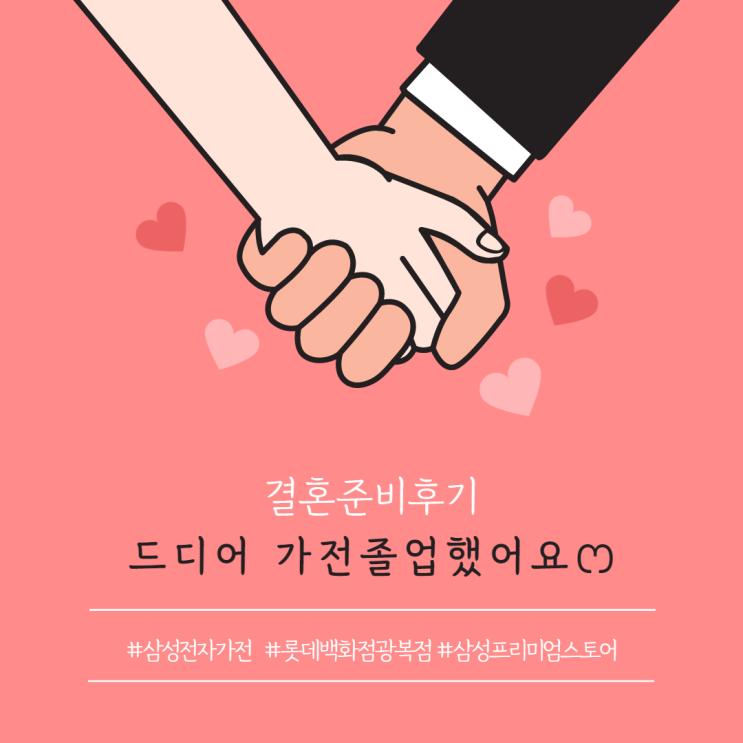[결혼준비후기] 가전졸업ෆ 부산 롯데백화점광복점 삼성프리미엄스토어 추천ෆ