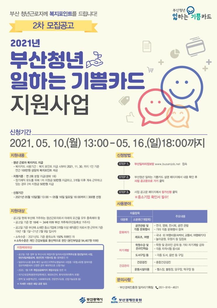 [2021 부산청년 일하는 기쁨카드 지원사업 2차 모집]신청했어요.
