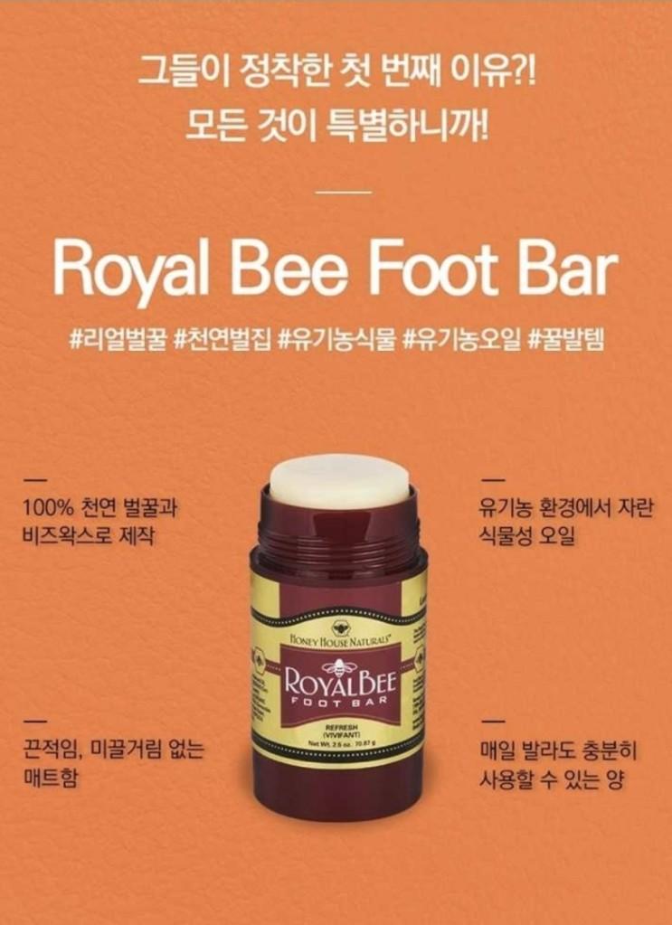 로얄비 풋바 :: 슬링백의 계절이 온다! 발뒤꿈치 각질관리