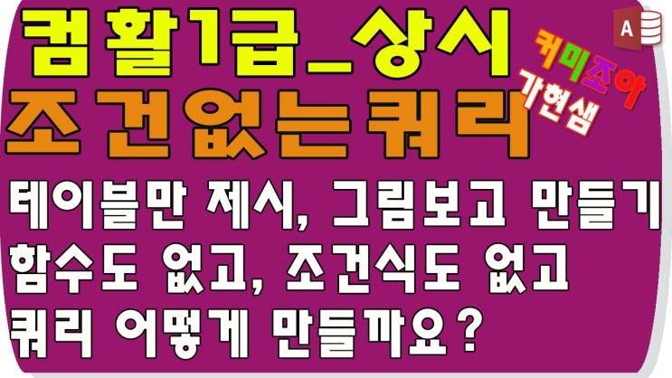 [컴활1급실기]쿼리_그림만 보고 작성하기