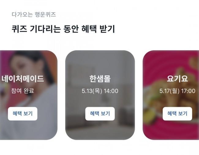 05월 13일 토스 네이처메이드 행운퀴즈 정답
