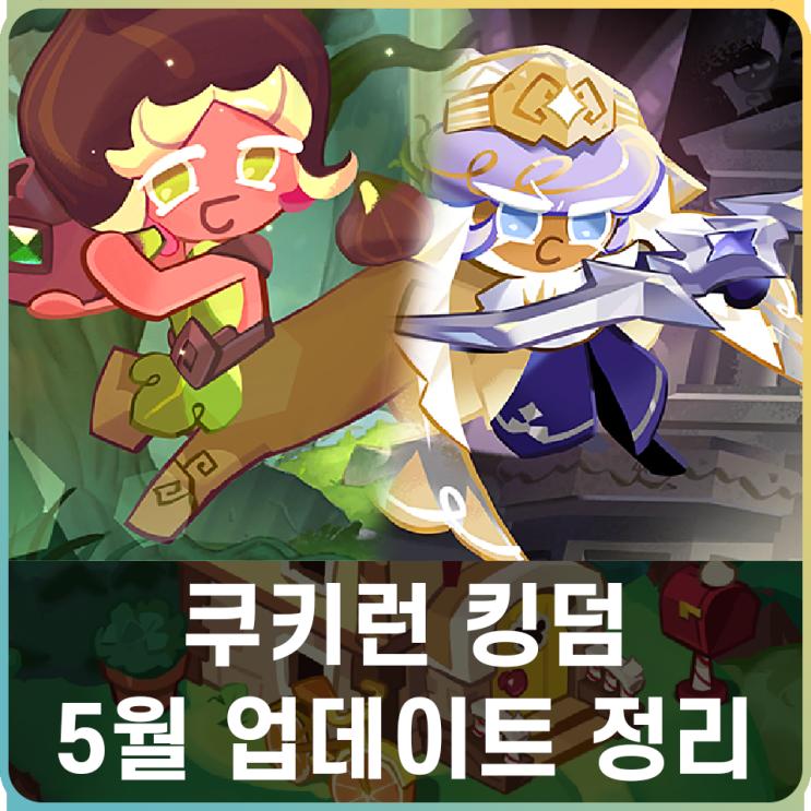 쿠키런 킹덤 쿠킹덤 5월 업데이트 패치노트 정리