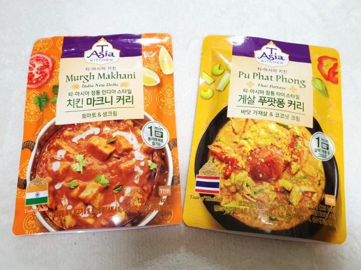 티아시아 키친 :: 게살 푸팟퐁커리, 치킨 마크니 커리 내돈내산 솔직후기