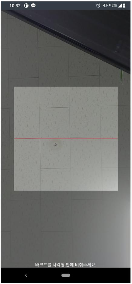 140. (AndroidStudio/android/java) zxing 라이브러리 사용해 QR 코드 스캔 실시