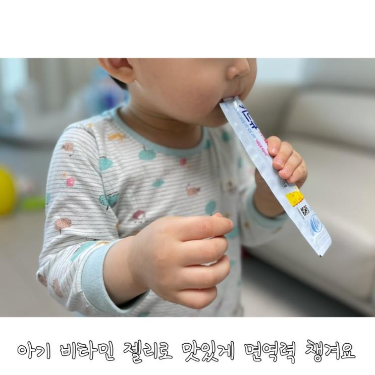아기 비타민 젤리로 맛있게 유아 면역력 챙겨요
