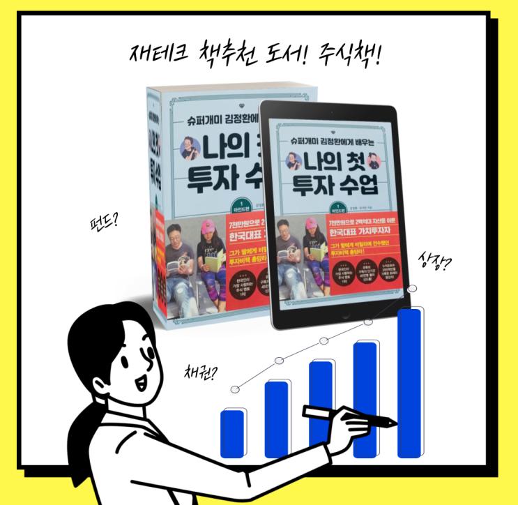 재테크책추천 도서. 나의 첫 투자 수업. 슈퍼개미 김정환의 주식책 - 마인드편