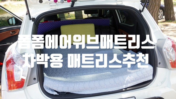 차박용 매트리스 추천 폼폼 에어위브 매트리스 사용기!