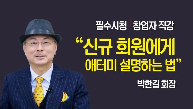 신규회원에게 애터미 설명하는 방법 | 박한길회장님 창업자 직강