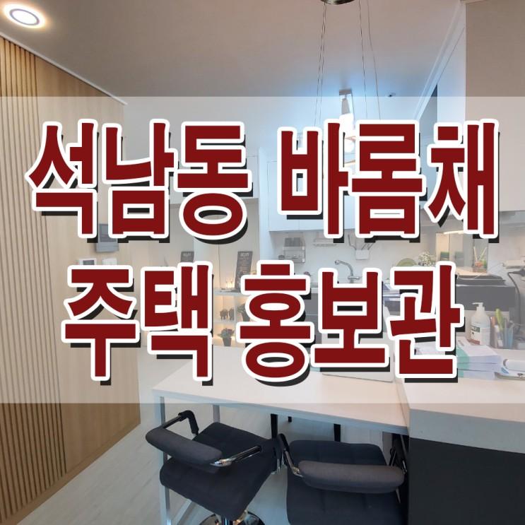 <인천 서구 아파트> 석남동 바롬채 분양 전세 인천 서구 석남 신축 아파트 빌라 홍보관