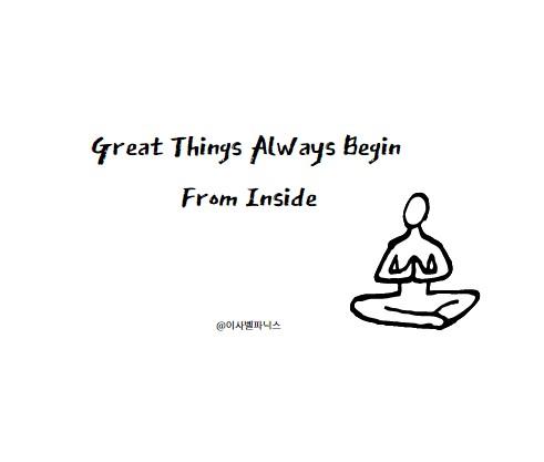 영시미5기 #8 Great things always begin from inside(이사벨파닉스)