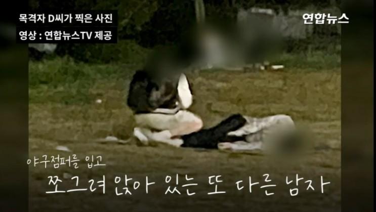 손정민군 20미터 근처 구체적 증언 목격자 진술내용