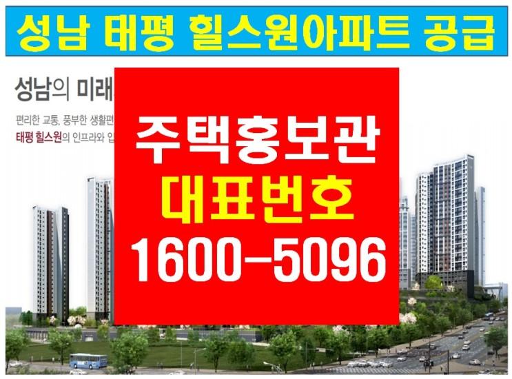 [전국부동산114]성남 태평 힐스원 수정구 태평동 역세권아파트 회사보유분 공급안내