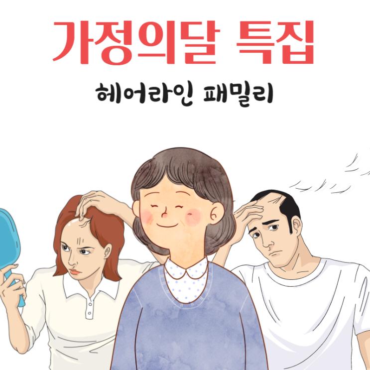 헤어라인 패밀리, 5월 가정의달 특집 - 엄마, 조카, 딸