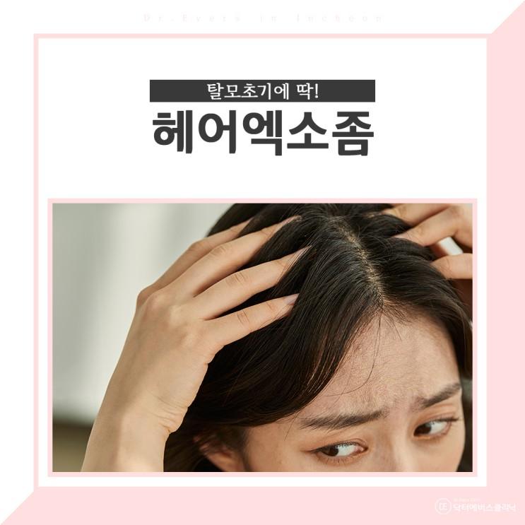 인천 구월동헤어엑소좀 탈모주사로 풍성한 모발, 건강한 두피를 되찾으세요!