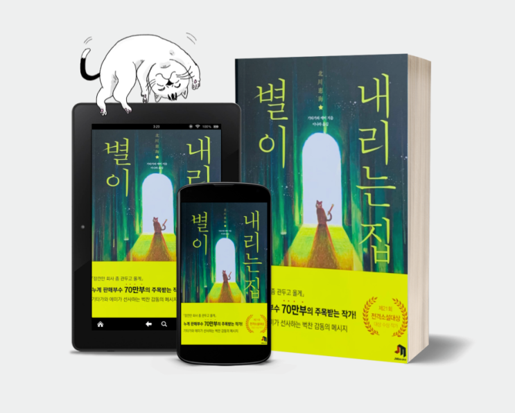 감동적인 일본소설추천 별이 내리는 집 전격소설대상 수상 작가 기타가와 에미
