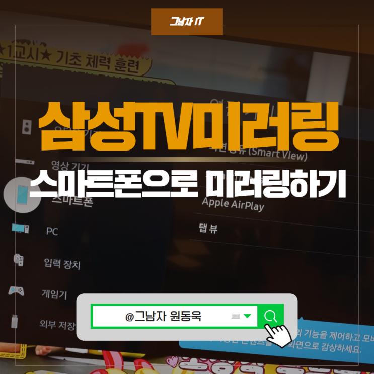 삼성 스마트폰 TV 미러링 핸드폰 티비 연결 방법