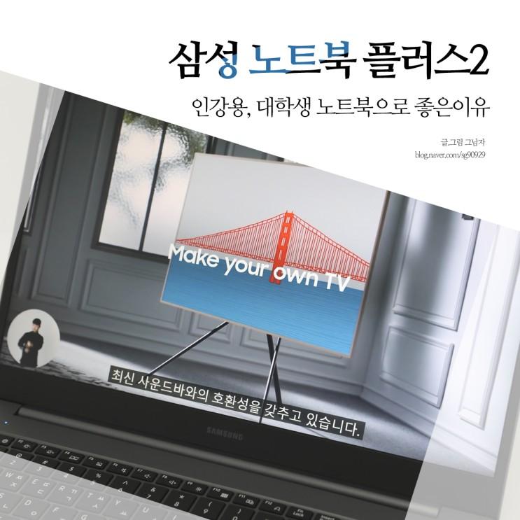 삼성전자 가성비 노트북추천, 인강용, 대학생 노트북으로 좋은 삼성 노트북 플러스2 사용해보니