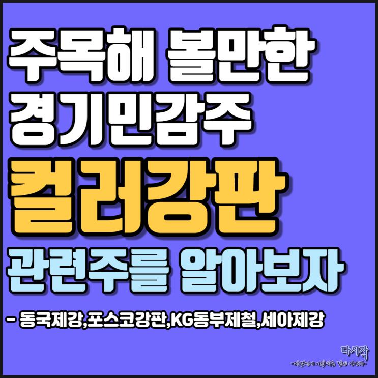 주목해 볼만한 경기민감주 - 철강/컬러강판 관련주는? [동국제강/포스코강판/KG동부제철/세아제강]