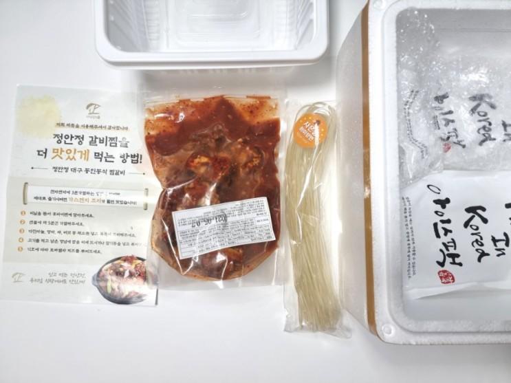울산 맛집 정안정 매운 갈비찜을 밀키트 버전으로! 깔끔하고 매콤한 맛