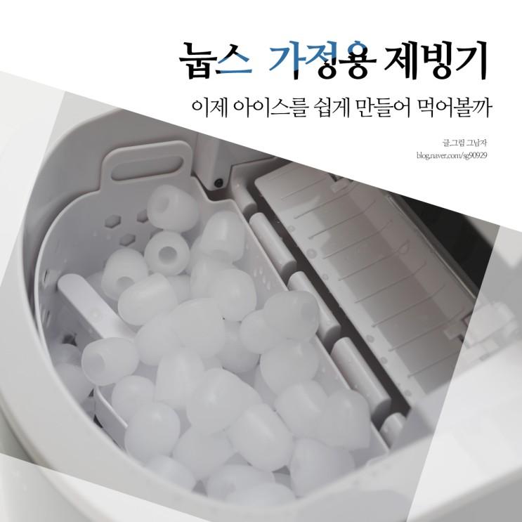 아이스메이커 눕스 가정용 제빙기 사용해보니
