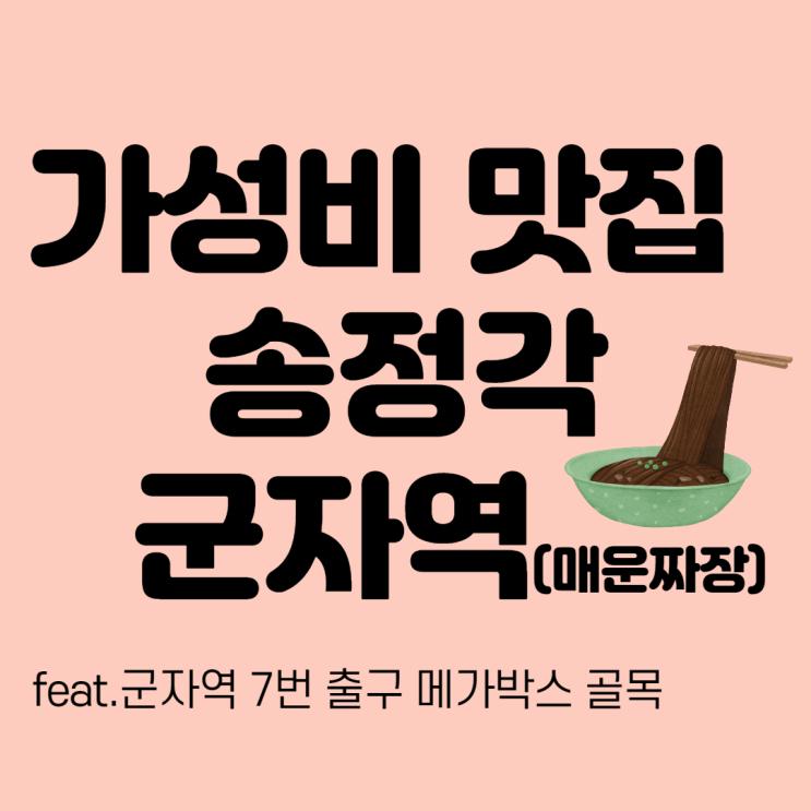 [군자역]송정각 매운짜장 또 생각나는 그집 맛집