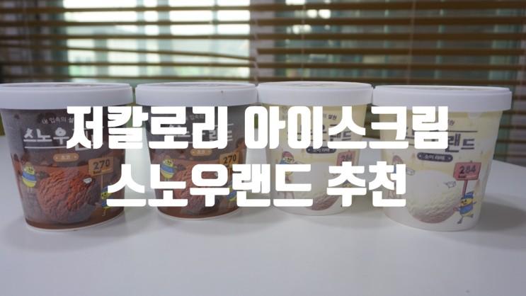 저칼로리아이스크림 설공 스노우랜드 소이라떼&초코 추천!
