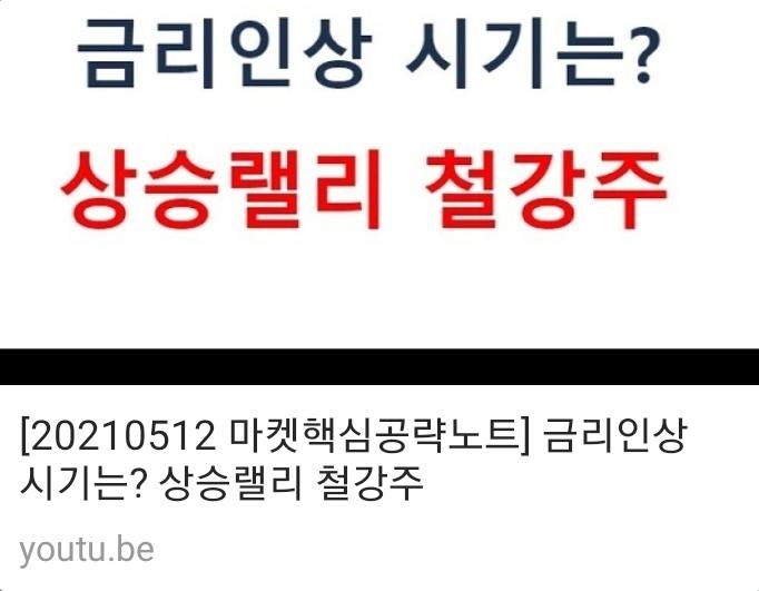 [20210511 슈가슈가TV 마켓핵심공략노트] 금리인상 시기는? 상승랠리 철강주