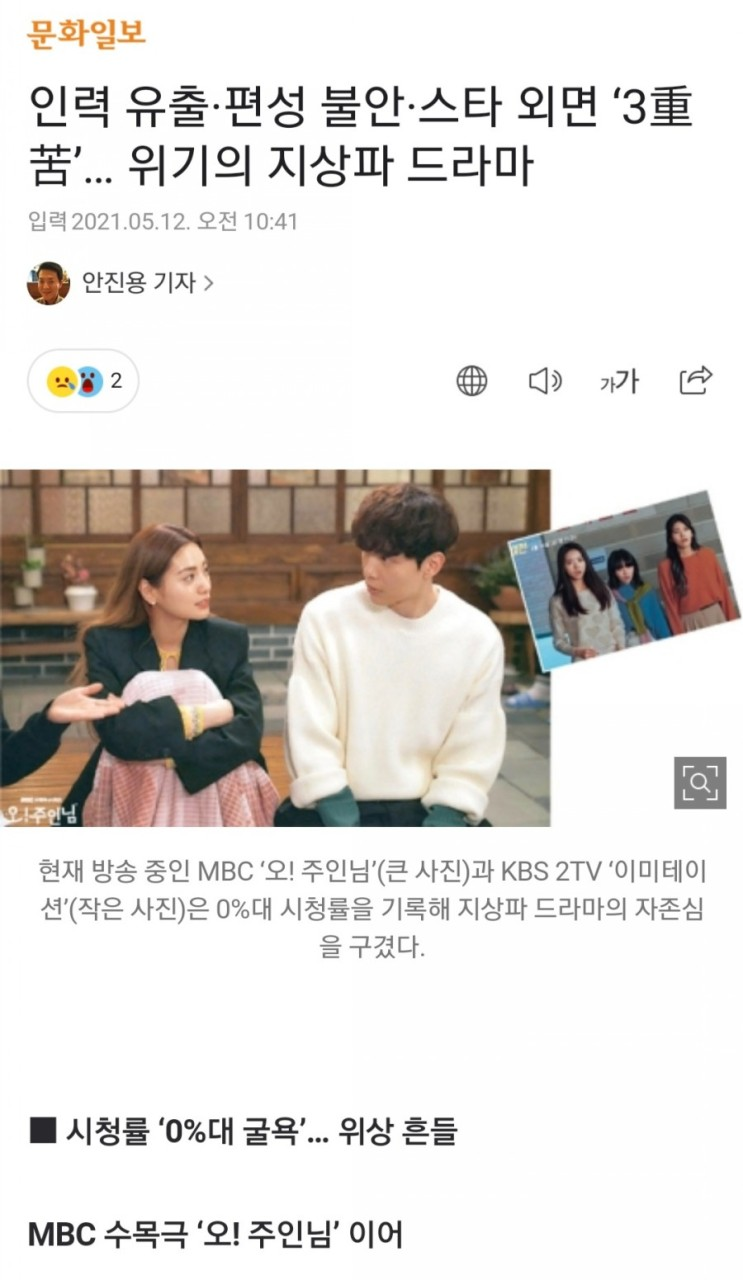 [문화일보]위기의 지상파 드라마