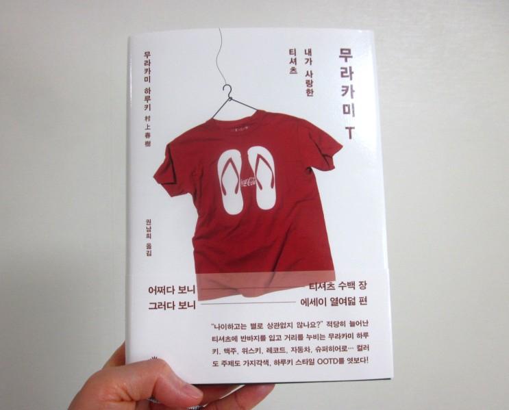 무라카미t - 힙한 할배 하루키 옹의 108장 티셔츠 컬렉션을 훔쳐보는 재미!