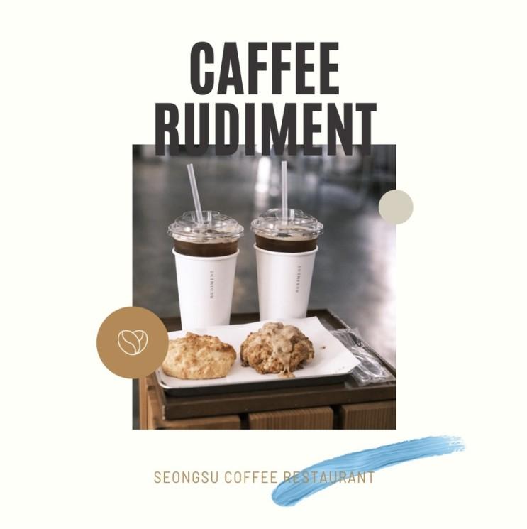 아메리카노 커피 찐맛집 성수카페 루디먼트(Rudiment)