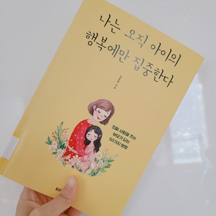 나는 오직 아이의 행복에만 집중한다_김윤희 지음