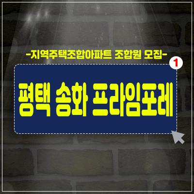 평택 송화 프라임포레 지역주택조합 조합원 아파트 모집정보
