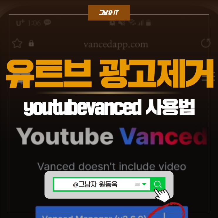 youtubevanced 유튜브밴스드 통한 갤럭시, 안드로이드 유튜브 광고 제거