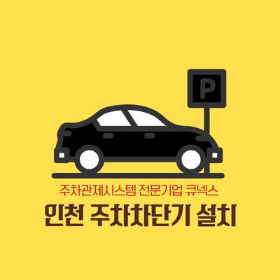 인천 주차차단기 리모컨방식으로 설치했어요!