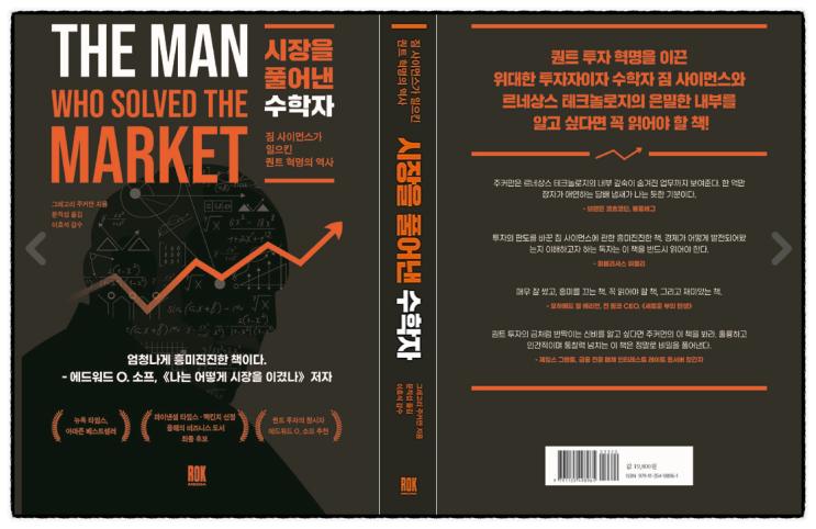 [오늘 주문한 책] 시장을 풀어낸 수학자 - 짐 사이먼스가 일으킨 퀀트 혁명의 역사