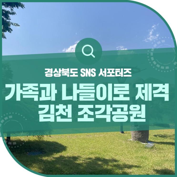 김천 가볼만한곳! 가족과 나들이 하기 좋은 공원, <김천 조각공원>