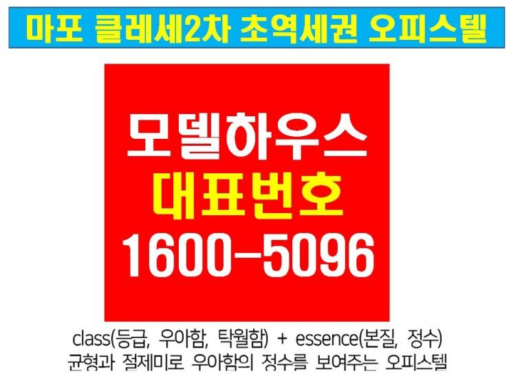 마포 클레세 마포구청역 초역세권 1.5룸/투룸 아파텔 회사보유분 분양기회