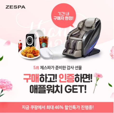 ★제스파 구매인증 EVENT★ (클릭)