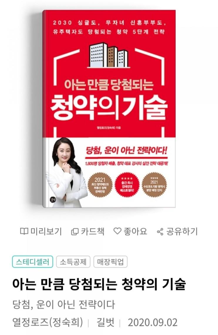 청약 어디까지 아니? - 열정로즈님의 책 리뷰, 강의 후기