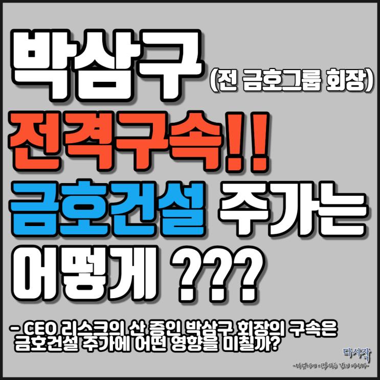 박삼구 전 금호그룹 회장 구속은 금호건설 주가에 어떤 영향을 미칠까?