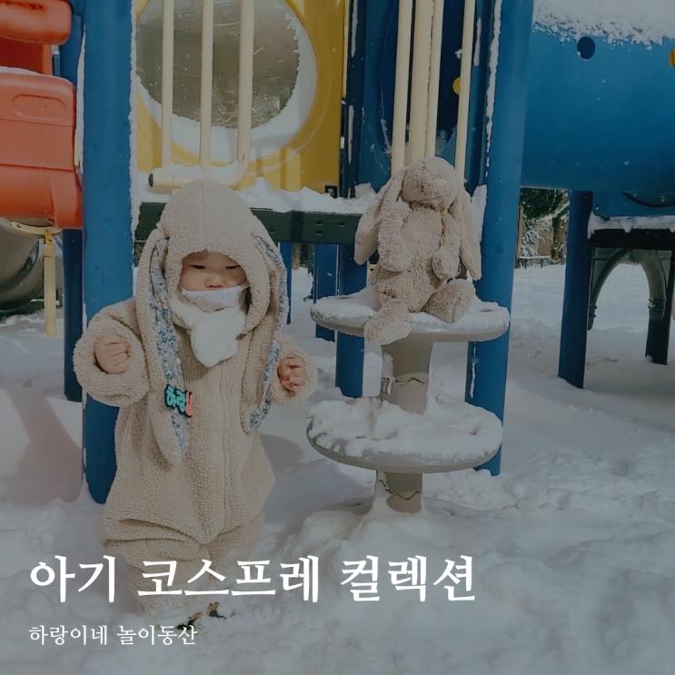 5월13일의 블로그씨 : 꾸준히 모아온 수집품, 아기 쇼핑몰 쏨데이 컬렉션