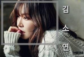 김소연 사주ㆍ팬트하우스 악역 ㆍ천서진ㆍ기묘일주