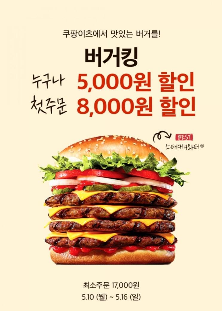 쿠팡이츠 누구나/첫주문 으로 ♥ 버거킹, bhc치킨 할인받자!