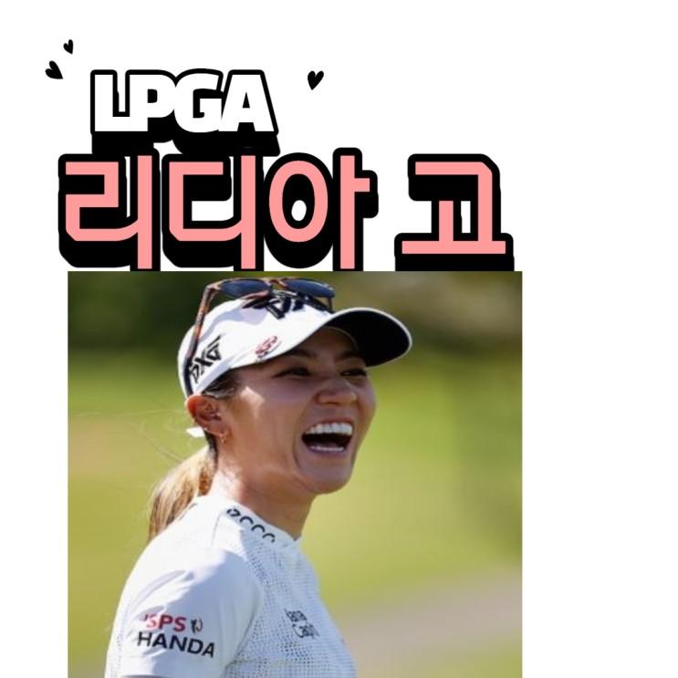 리디아 고 LPGA 프로필 국적 드라이버 비거리 퍼터