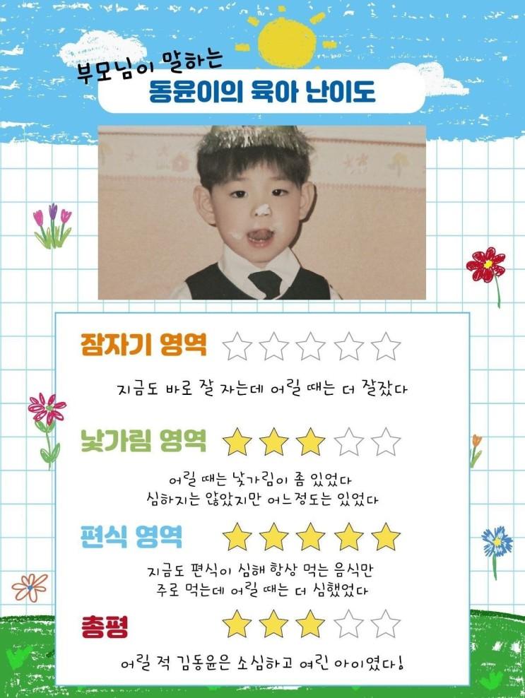 부모님 피셜 찐 육아난이도 공개한 아이돌 드리핀