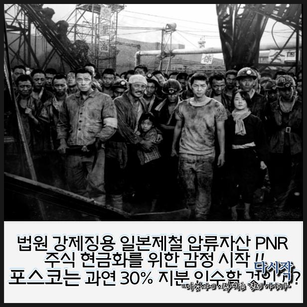 일본제철 강제징용 배상을 위한 포스코 PNR 현금화 감정 절차 착수! 강제징용 배상 전개 과정과 향후 진행은?