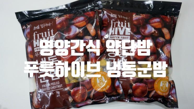 푸룻하이브 영양간식 약단밤 냉동군밤 추천!