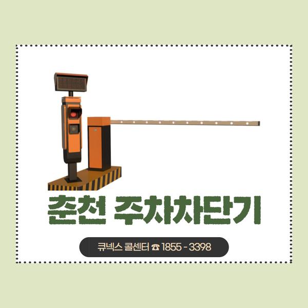 춘천 주차차단기 국립 춘천 박물관에 시공하다!